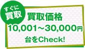 買取価格¥30,000以上台をCheck