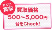 買取価格¥5,000以上台をCheck